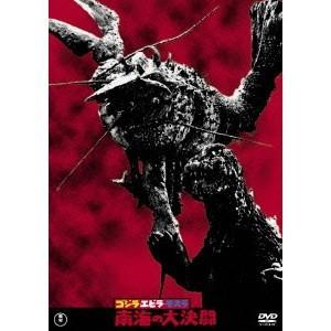 ゴジラ エビラ モスラ 南海の大決闘  東宝DVD名作セレクション