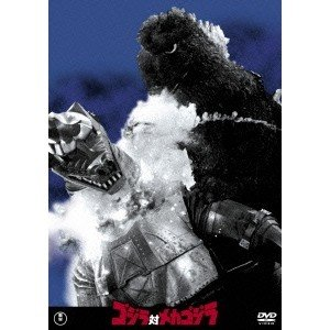 ゴジラ対メカゴジラ 【DVD】の関連商品3