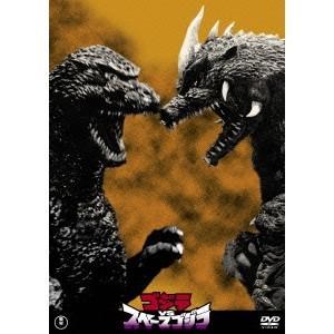 ゴジラVSスペースゴジラ  東宝DVD名作セレクション