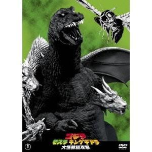 ゴジラ モスラ キングギドラ 大怪獣総攻撃 東宝DVD名作セレクション