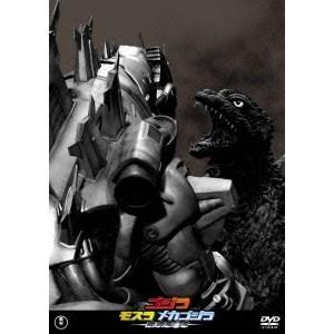 ゴジラ×モスラ×メカゴジラ 東京SOS 東宝DVD名作セレクション