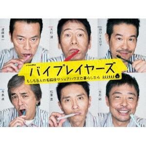 バイプレイヤーズ 〜もしも6人の名脇役がシェアハウスで暮らしたら〜 DVD BOX 【DVD】