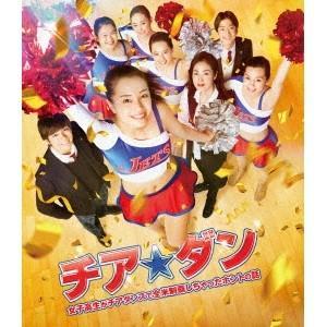 チア☆ダン〜女子高生がチアダンスで全米制覇しちゃったホントの話〜《通常版》 【Blu-ray】