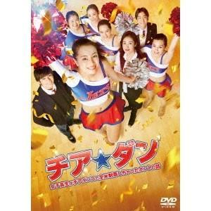 チア☆ダン〜女子高生がチアダンスで全米制覇しちゃったホントの話〜 【DVD】