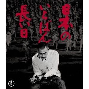 日本のいちばん長い日 【Blu-ray】