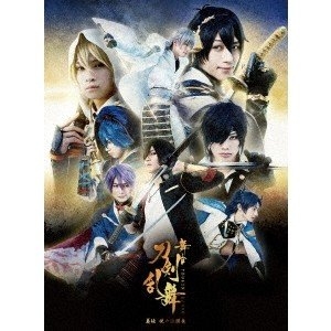 舞台『刀剣乱舞』義伝 暁の独眼竜 【Blu-ray】の商品画像