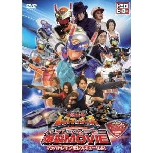 トミカヒーロー レスキューフォース 爆裂MOVIE 〜マッハトレインをレスキューせよ!〜 【DVD】 esdigital