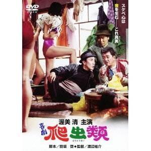 喜劇 爬虫類 【DVD】