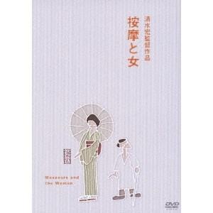 按摩と女 【DVD】