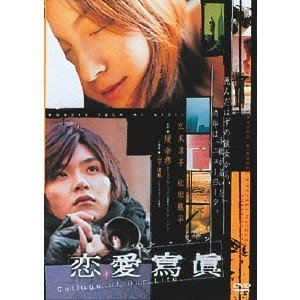 恋愛寫眞 Collage of Our Life 【DVD】
