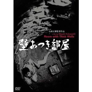 種別:DVD 発売日:2016/10/05 説明:解説 BC級戦犯の手記を安部公房がシナリオ化。その...
