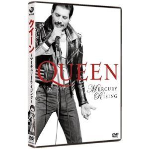 クイーン〜マーキュリー・ライジング〜 【DVD】|esdigital