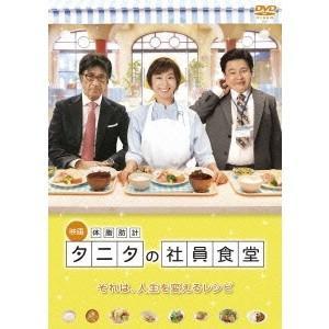 体脂肪計タニタの社員食堂 【DVD】