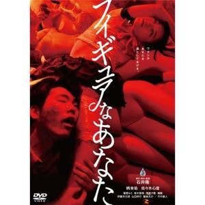 種別:DVD 発売日:2013/10/25 説明:解説 ワタシがあなたを満たしてあげる。/エロス、ア...