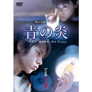 青の炎 【DVD】
