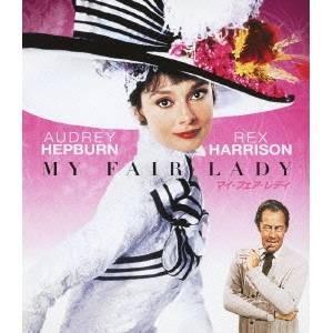マイ・フェア・レディ 【Blu-ray】 esdigital