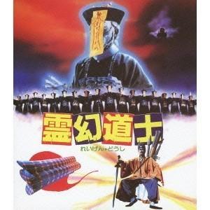 霊幻道士 【Blu-ray】|esdigital