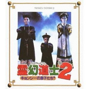 霊幻道士2 キョンシーの息子たち! 【Blu-ray】|esdigital