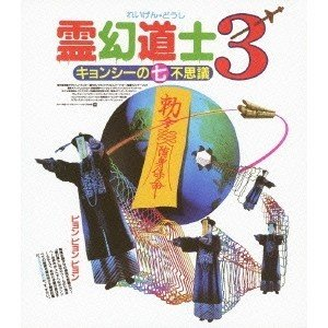 霊幻道士3 キョンシーの七不思議 【Blu-ray】|esdigital