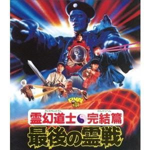 霊幻道士・完結編/最後の霊戦 【Blu-ray】|esdigital