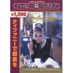 ティファニーで朝食を 【DVD】|esdigital