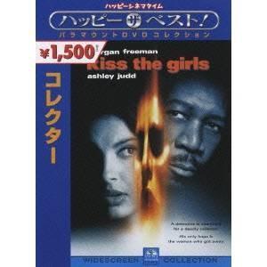 コレクター 【DVD】|esdigital