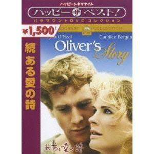 続 ある愛の詩 【DVD】|esdigital