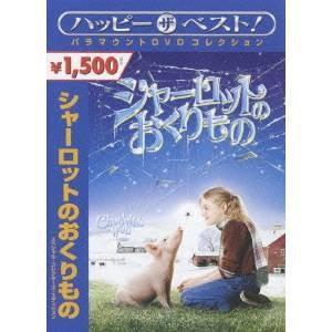 シャーロットのおくりもの スペシャル・コレクターズ・エディション 【DVD】|esdigital