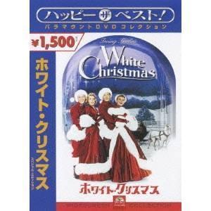 ホワイト・クリスマス スペシャル・エディション 【DVD】|esdigital