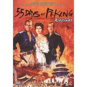北京の55日 【DVD】|esdigital