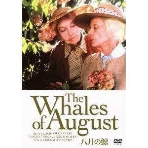 八月の鯨 【DVD】|esdigital