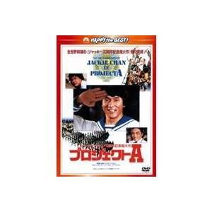 プロジェクトA 【DVD】|esdigital