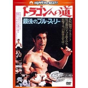 ドラゴンへの道 <日本語吹替収録版> 【DVD】|esdigital