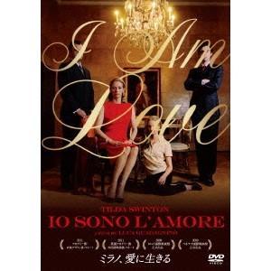 ミラノ、愛に生きる 【DVD】|esdigital