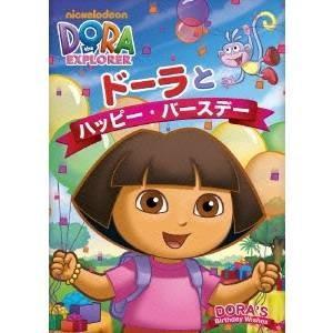 ドーラとハッピー・バースデー 【DVD】|esdigital