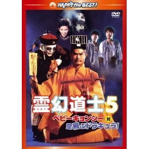 霊幻道士5/ベビーキョンシー対空飛ぶドラキュラ! デジタル・リマスター版 【DVD】|esdigital