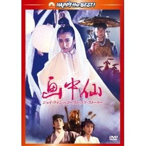 画中仙/ジョイ・ウォンのゴースト・ラブ・ストーリー 【DVD...