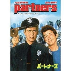 パートナーズ 【DVD】