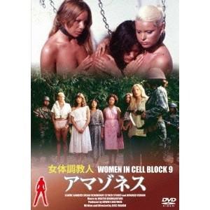 女体調教人アマゾネス 【DVD】|esdigital