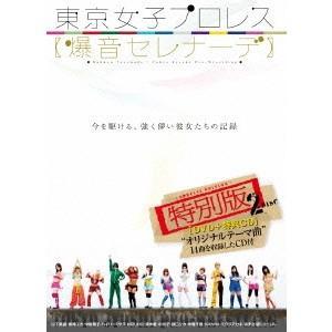 東京女子プロレス【爆音セレナーデ】 特別版 【DVD】
