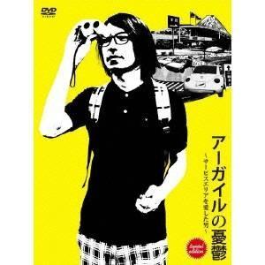 アーガイルの憂鬱〜サービスエリアを愛した男〜 sunset edition 【DVD】|esdigital