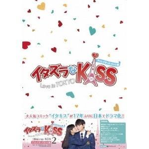 イタズラなKiss〜Love in TOKYO <ディレクターズ・カット版> ブルーレイ BOX2 【Blu-ray】
