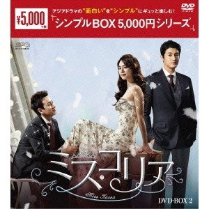 ミス・コリア DVD-BOX2 【DVD】