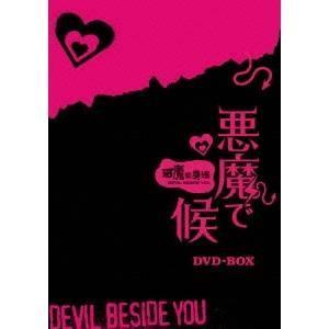 悪魔で候〜悪魔在身邊〜 DVD-BOX 【DVD】...