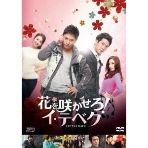 花を咲かせろ!イ・テベク DVD-BOX1 【DVD】...
