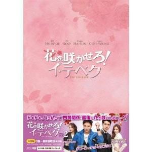 花を咲かせろ!イ・テベク DVD-BOX2 【DVD】...