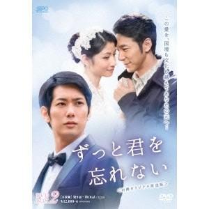 ずっと君を忘れない <台湾オリジナル放送版> DVD-BOX2 【DVD】