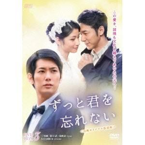 ずっと君を忘れない <台湾オリジナル放送版> DVD-BOX3 【DVD】