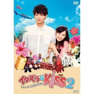 イタズラなKiss2〜Love in OKINAWA 【DVD】