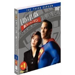 種別:DVD 発売日:2009/05/13 説明:遂にクラークはロイスにプロポーズするが、ロイスは彼...